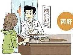 关于丙肝治疗的四大误区